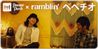 Natalie POWER PUSH×ramblin' 特集ページPt2があっぷ!