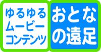 土井コマキさんの「大人の遠足」POD CAST後編がアップ☆