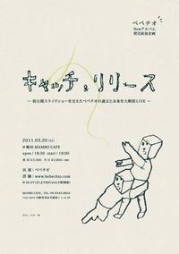 Newアルバム発売直前企画 『キャッチ&リリース』@梅田 MAMBO CAFE web予約受付開始☆