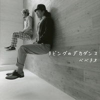 2nd album 『リビングのデカダンス』