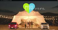 三菱アウトランダーPHEVのテレビCMにべべチオが出演&楽曲担当!