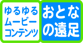 otona_ensoku_bunner.jpg